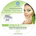 """Мастер-класс по применению косметической серии """"Green Standart"""""""